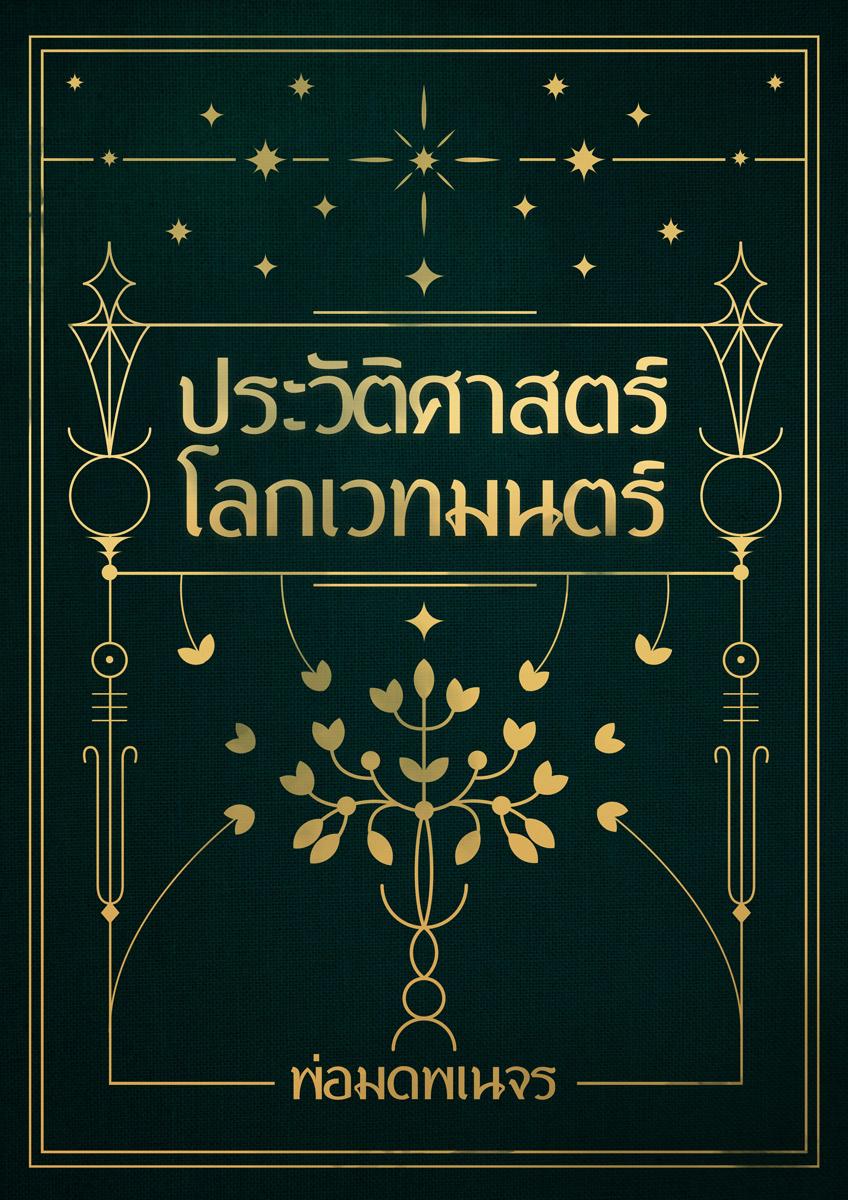 hos-bookcover.jpg