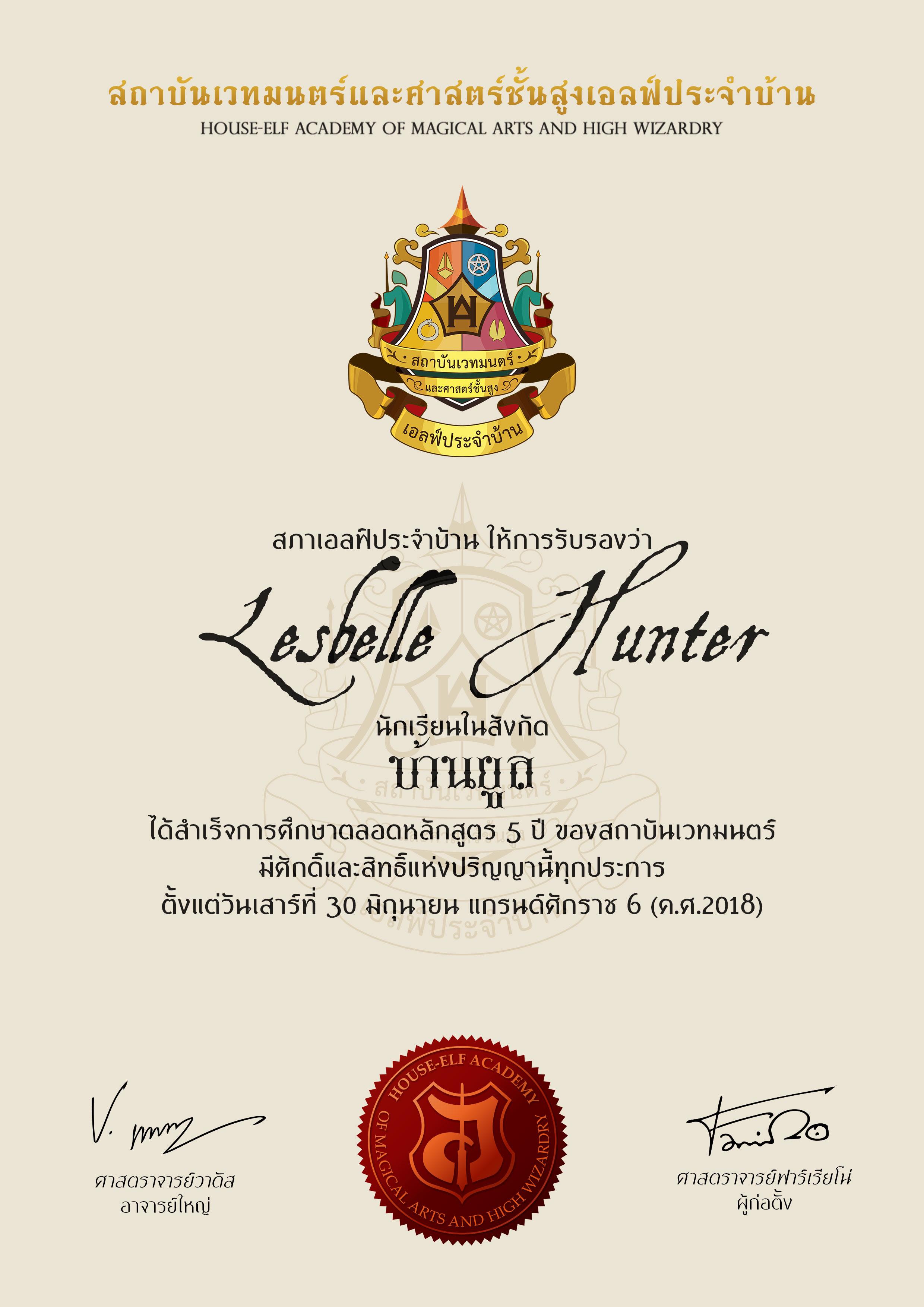 certificate2018-lesbelle.jpg